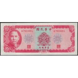 China Taiwan 10 Yuan 1969 P1979b EXC