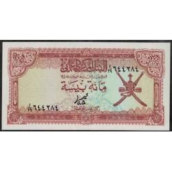 Oman P13a 100 Baisa 1977 UNC