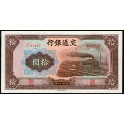 República de China P159 10 Yuan 1941 UNC