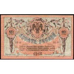 Rusia-Sur 10 Rublos 1918 Pick S411 UNC