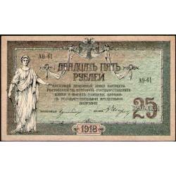 Rusia-Sur 25 Rublos 1918 Pick S412 EXC+