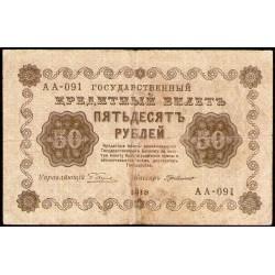 Rusia 50 Rublos 1918 P91 MB-