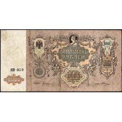 Rusia-Sur Macro billete 5000 Rublos 1919 Pick S419 MB/EXC