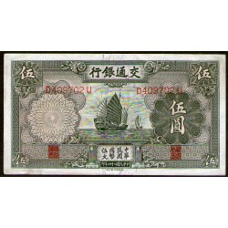 China Bank Of Communications 5 Yuan 1935 EXC