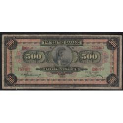 P102a 500 Dragmas 1932 Grecia