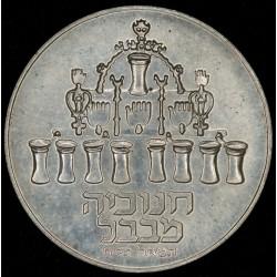Israel 5 Lirot 1973 KM75.1 Ag EXC+