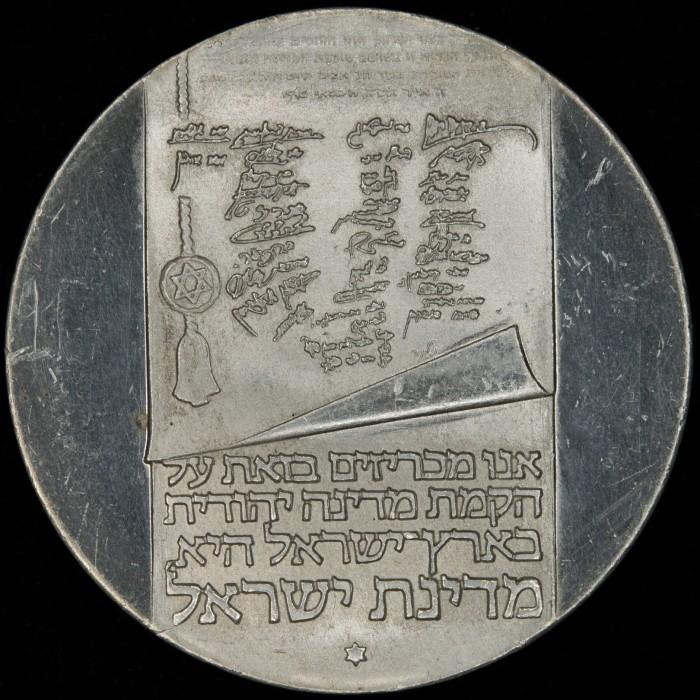 Israel 10 Lirot 1973 KM71 Ag EXC+
