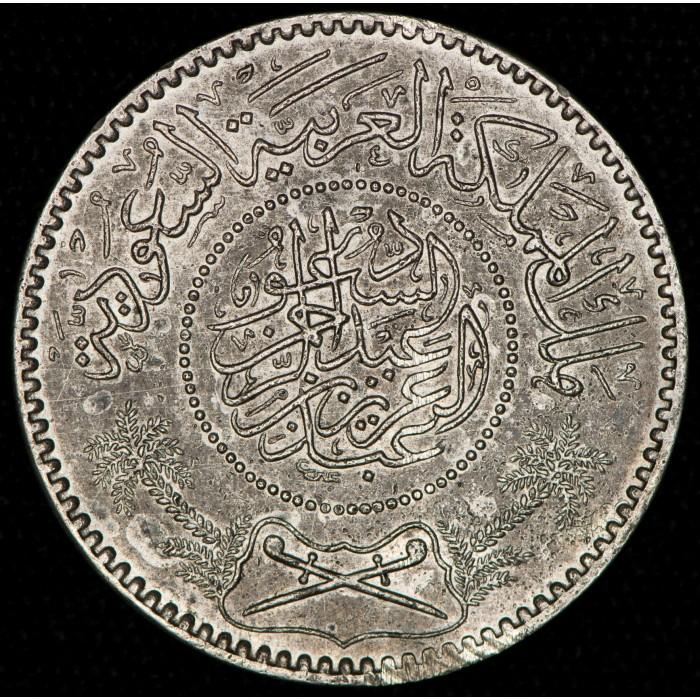 Arabia Saudi 1 Riyal 1935/51 KM18 Ag EXC+