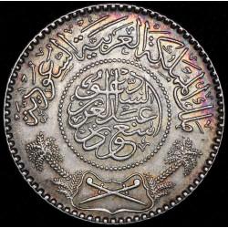 Patina Arco Iris Arabia Saudi 1/2 Riyal AH1374 KM38 Ag EXC